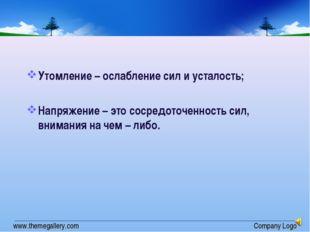 www.themegallery.com Company Logo Утомление – ослабление сил и усталость; Нап