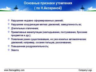 www.themegallery.com Company Logo Основные признаки утомления ( по Н.Аксарино