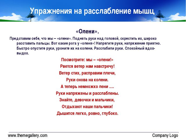 www.themegallery.com Company Logo Упражнения на расслабление мышц «Олени». Пр...