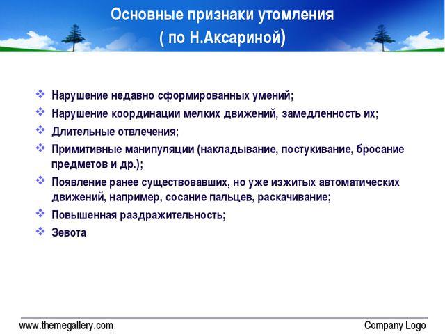 www.themegallery.com Company Logo Основные признаки утомления ( по Н.Аксарино...