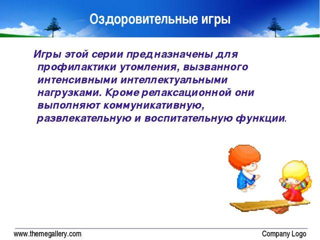 www.themegallery.com Company Logo Оздоровительные игры Игры этой серии предна...