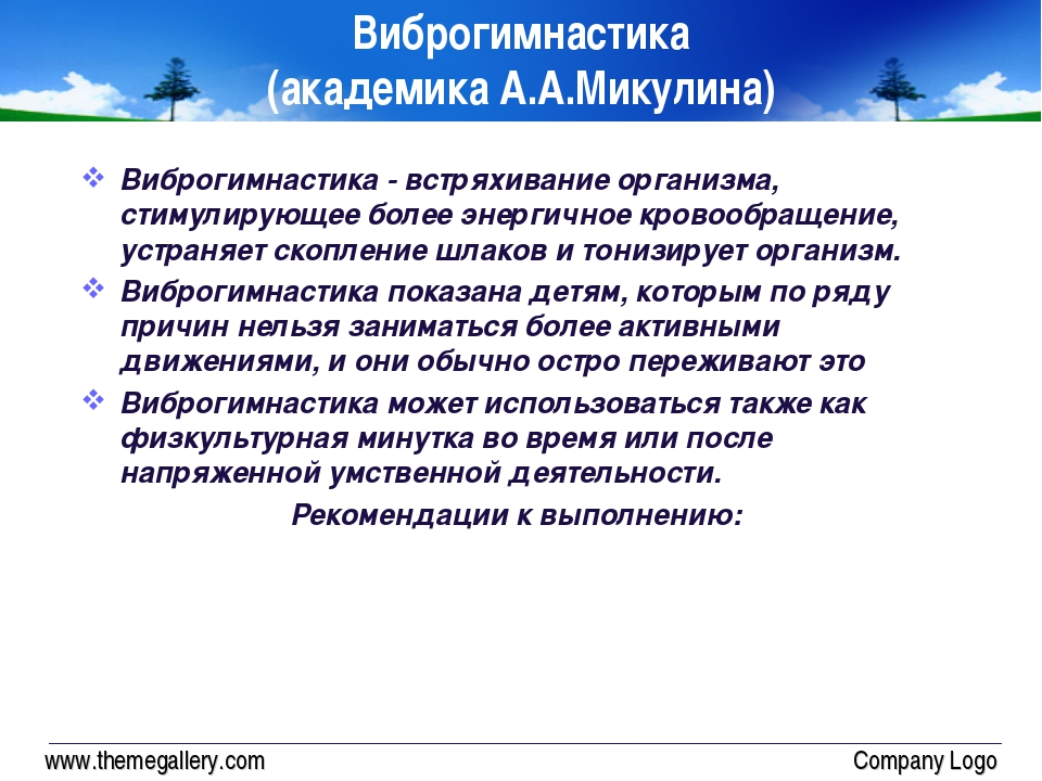 www.themegallery.com Company Logo Виброгимнастика (академика А.А.Микулина) Ви...