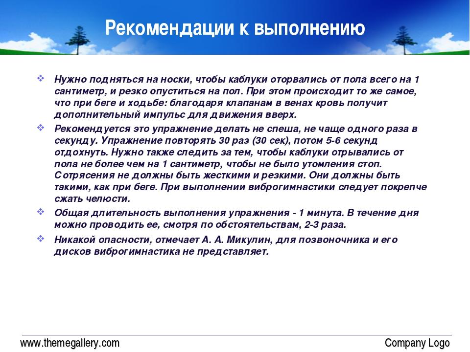 www.themegallery.com Company Logo Рекомендации к выполнению Нужно подняться н...