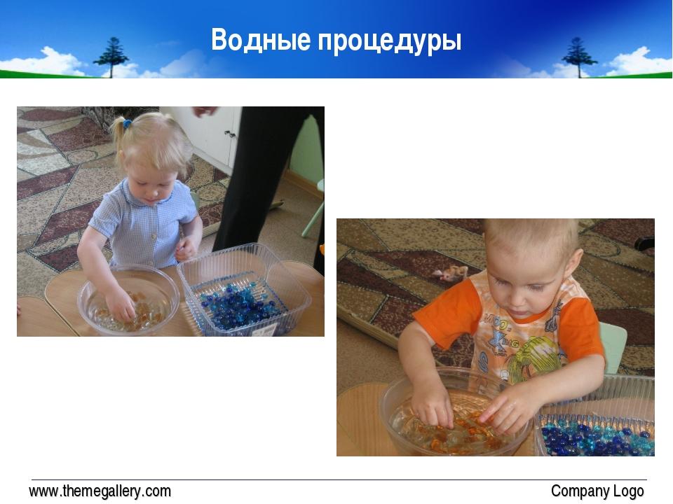 www.themegallery.com Company Logo Водные процедуры Company Logo