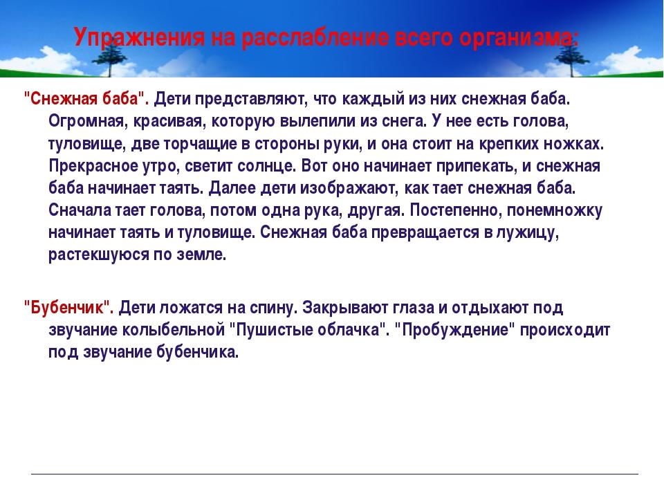 """Упражнения на расслабление всего организма: """"Снежная баба"""". Дети представляют..."""