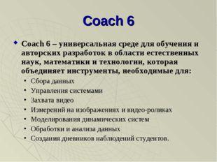 Coach 6 Coach 6 – универсальная среде для обучения и авторских разработок в о