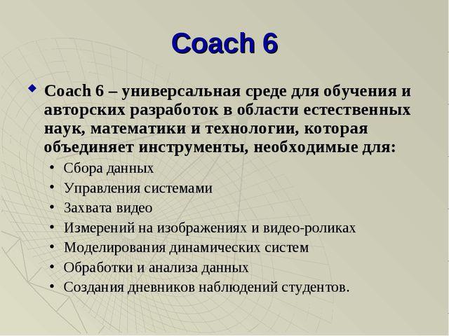 Coach 6 Coach 6 – универсальная среде для обучения и авторских разработок в о...
