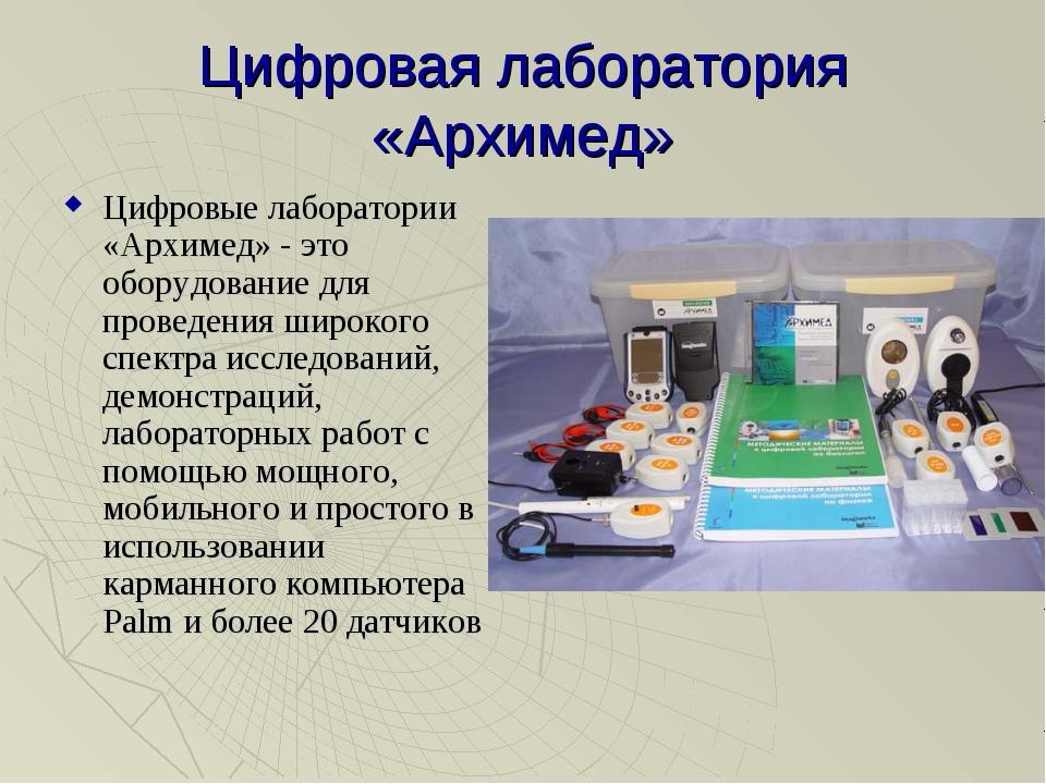 Цифровая лаборатория «Архимед» Цифровые лаборатории «Архимед» - это оборудова...