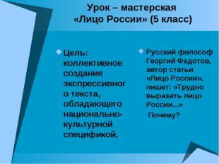 Урок – мастерская «Лицо России» (5 класс) Цель: коллективное создание экспрес