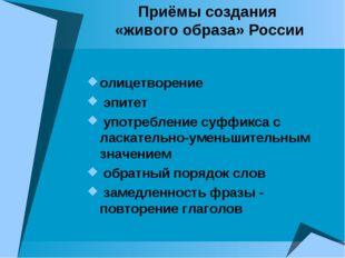 Приёмы создания «живого образа» России олицетворение эпитет употребление суфф