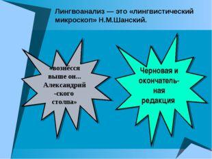 Лингвоанализ — это «лингвистический микроскоп» Н.М.Шанский. «вознёсся выше он