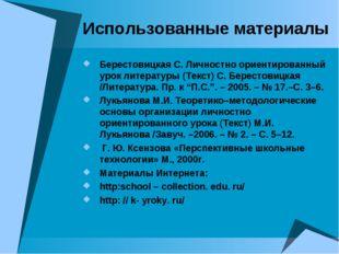 Использованные материалы Берестовицкая С. Личностно ориентированный урок лите