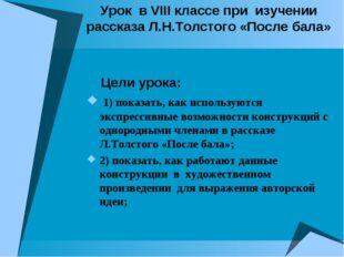 Урок в VIII классе при изучении рассказа Л.Н.Толстого «После бала» Цели урока