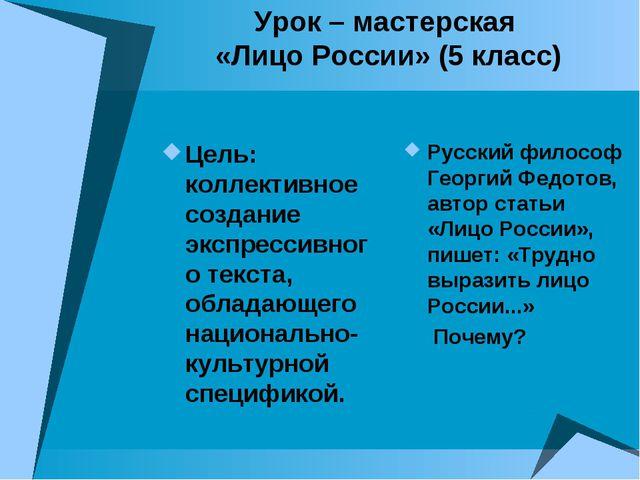 Урок – мастерская «Лицо России» (5 класс) Цель: коллективное создание экспрес...