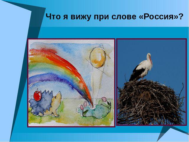 Что я вижу при слове «Россия»?