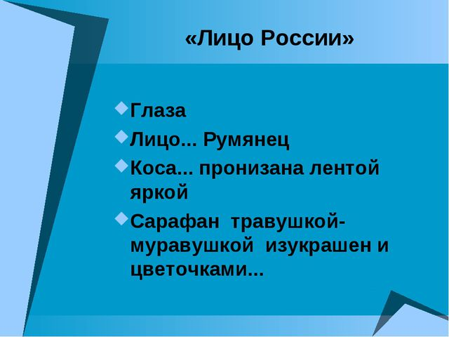«Лицо России» Глаза Лицо... Румянец Коса... пронизана лентой яркой Сарафан тр...