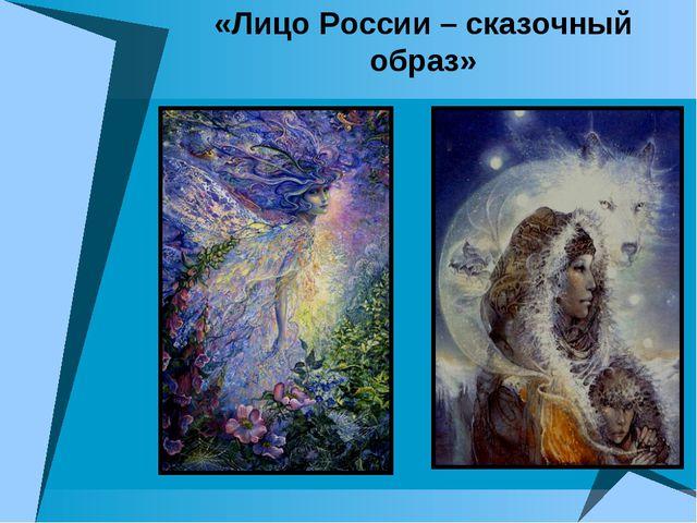 «Лицо России – сказочный образ»