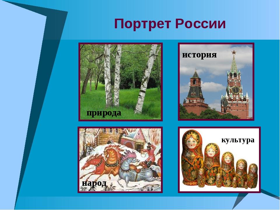 Портрет России природа история народ культура