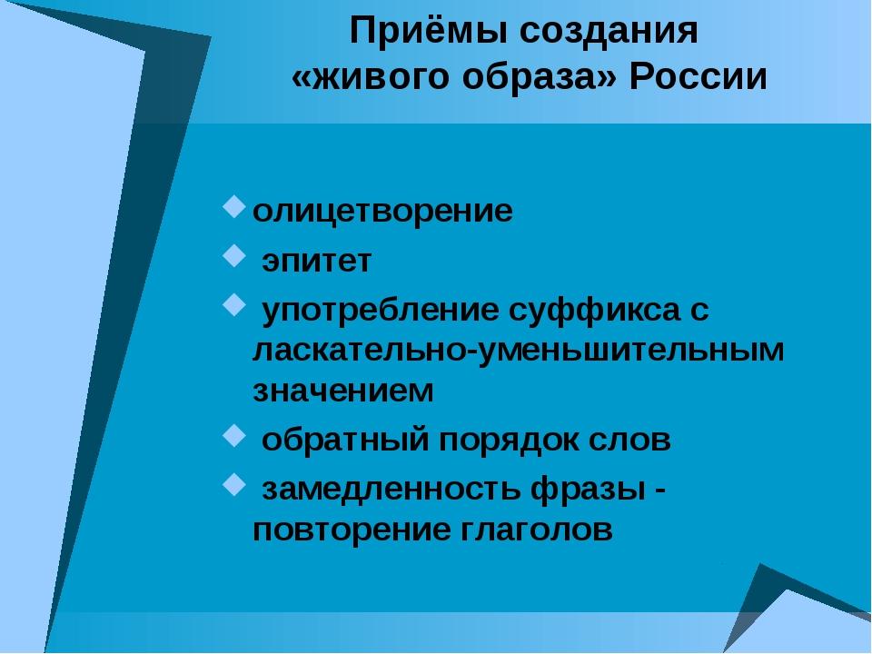 Приёмы создания «живого образа» России олицетворение эпитет употребление суфф...