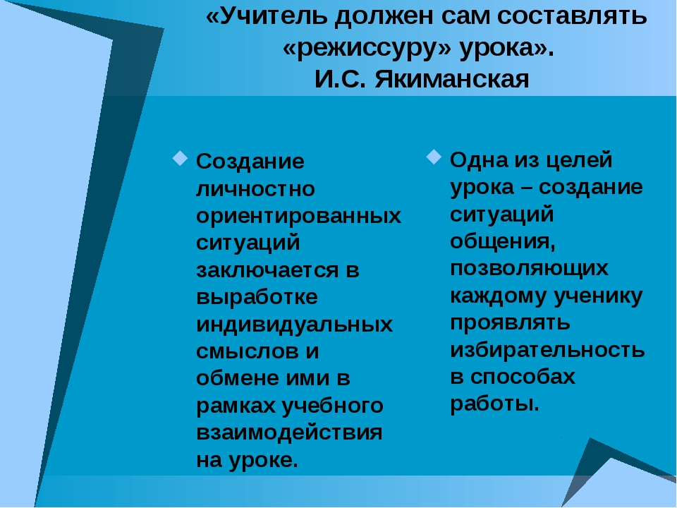 «Учитель должен сам составлять «режиссуру» урока». И.С. Якиманская Создание...