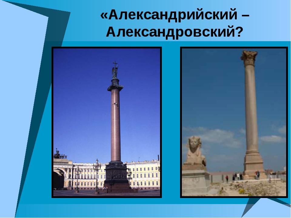 «Александрийский – Александровский?