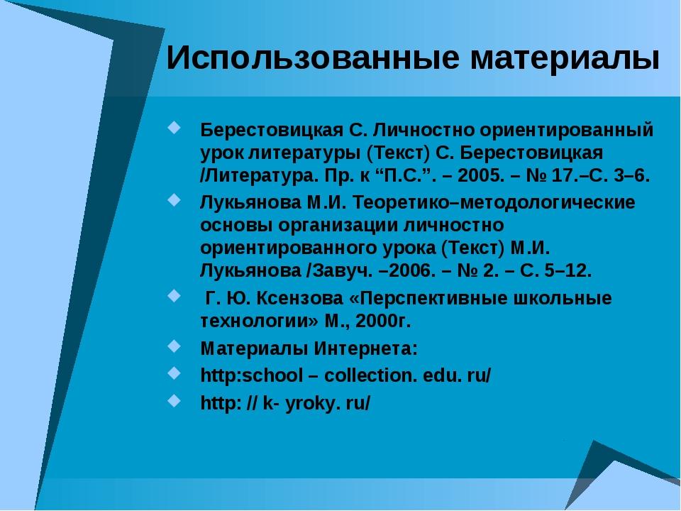 Использованные материалы Берестовицкая С. Личностно ориентированный урок лите...