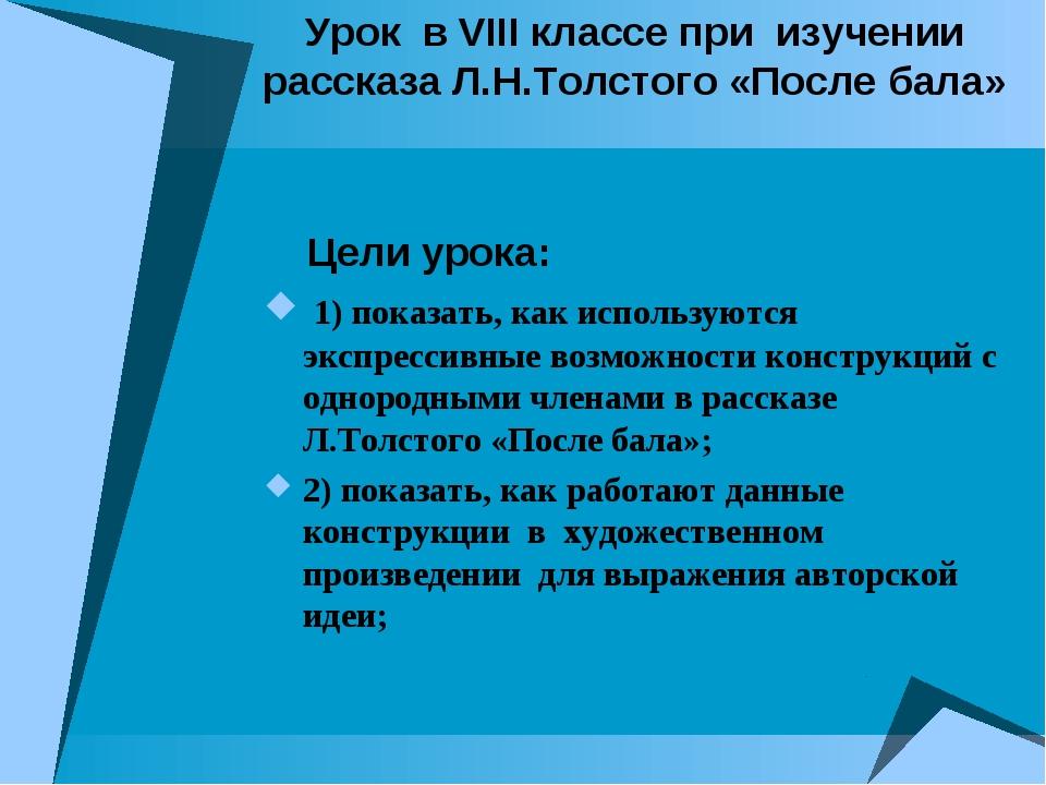 Урок в VIII классе при изучении рассказа Л.Н.Толстого «После бала» Цели урока...