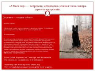 «A black dog» — депрессия, меланхолия, зелёная тоска, хандра, угрюмое настрое