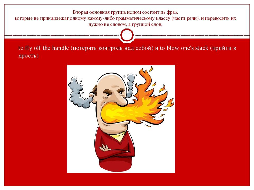 Вторая основная группа идиом состоит из фраз, которые не принадлежат одному к...