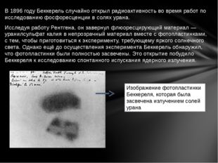 В 1896 году Беккерель случайно открыл радиоактивность во время работ по иссле