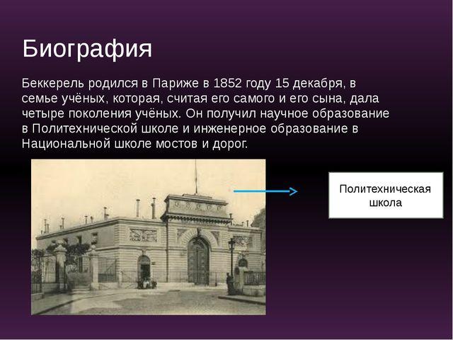Беккерель родился в Париже в 1852 году 15 декабря, в семье учёных, которая, с...