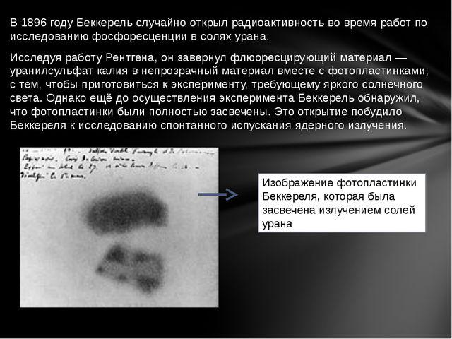 В 1896 году Беккерель случайно открыл радиоактивность во время работ по иссле...