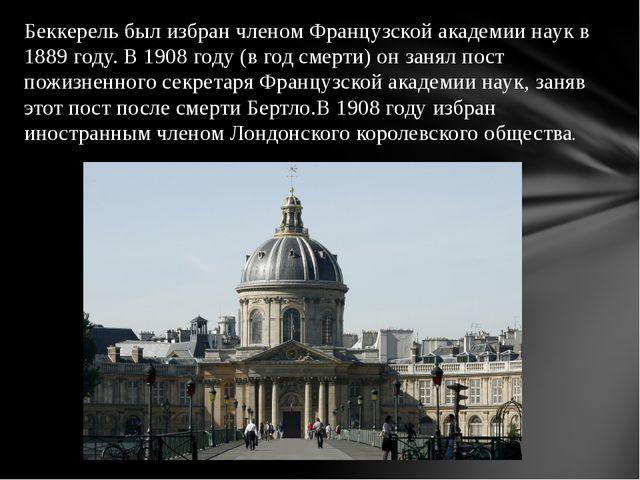Беккерель был избран членом Французской академии наук в 1889 году. В 1908 год...