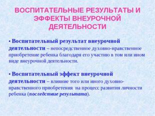 ВОСПИТАТЕЛЬНЫЕ РЕЗУЛЬТАТЫ И ЭФФЕКТЫ ВНЕУРОЧНОЙ ДЕЯТЕЛЬНОСТИ • Воспитательный