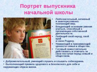 Портрет выпускника начальной школы Любознательный, активный и заинтересованн