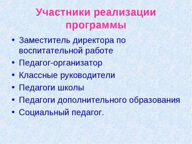 Участники реализации программы Заместитель директора по воспитательной работе...