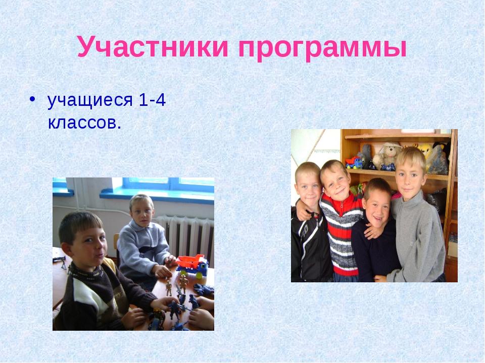 Участники программы учащиеся 1-4 классов.
