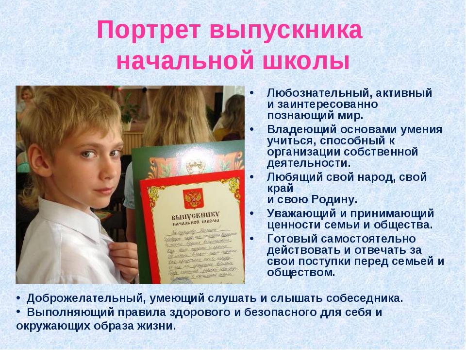 Портрет выпускника начальной школы Любознательный, активный и заинтересованн...