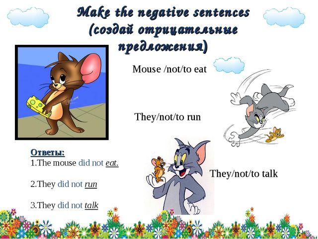 Make the negative sentences (создай отрицательные предложения) Mouse /not/to...