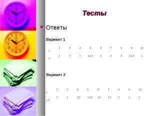 Тесты Ответы Вариант 1 Вариант 2 12345678910 11321 и 32332 и