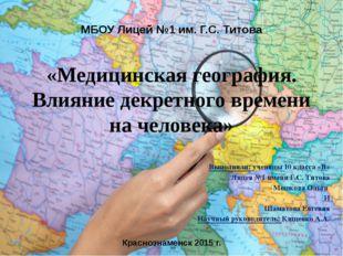 «Медицинская география. Влияние декретного времени на человека» Выполнили: уч