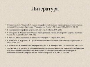Литература 1. Малхазова С.М., Тикунов В.С. Медико-географический подход к оце