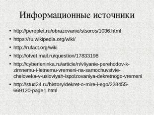 Информационные источники http://pereplet.ru/obrazovanie/stsoros/1036.html htt