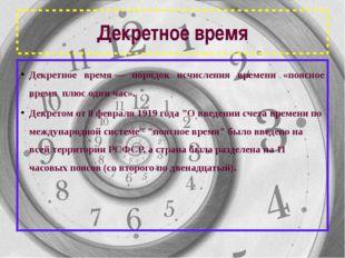 Декретное время Декретное время— порядок исчисления времени «поясное время