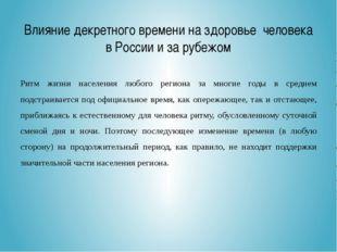 Влияние декретного времени на здоровье человека в России и за рубежом Ритм жи