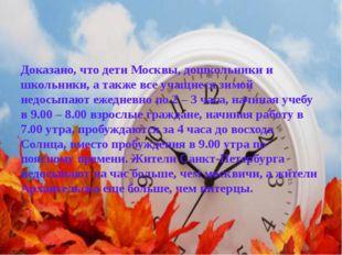 Доказано, что дети Москвы, дошкольники и школьники, а также все учащиеся зимо