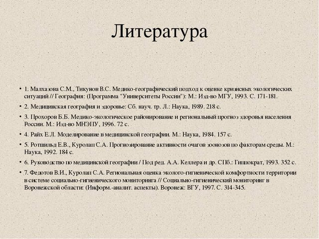 Литература 1. Малхазова С.М., Тикунов В.С. Медико-географический подход к оце...