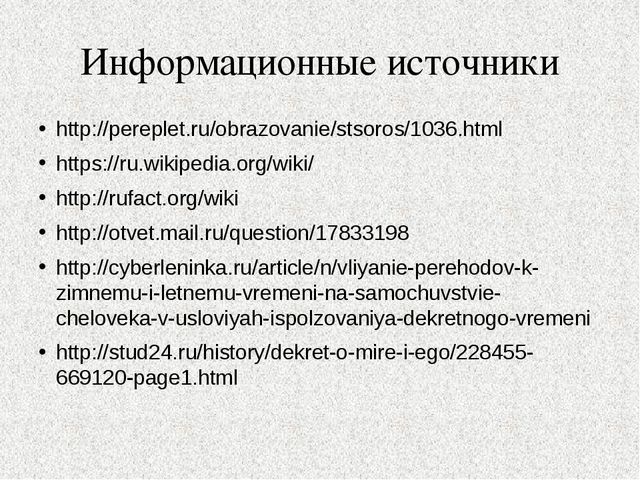 Информационные источники http://pereplet.ru/obrazovanie/stsoros/1036.html htt...