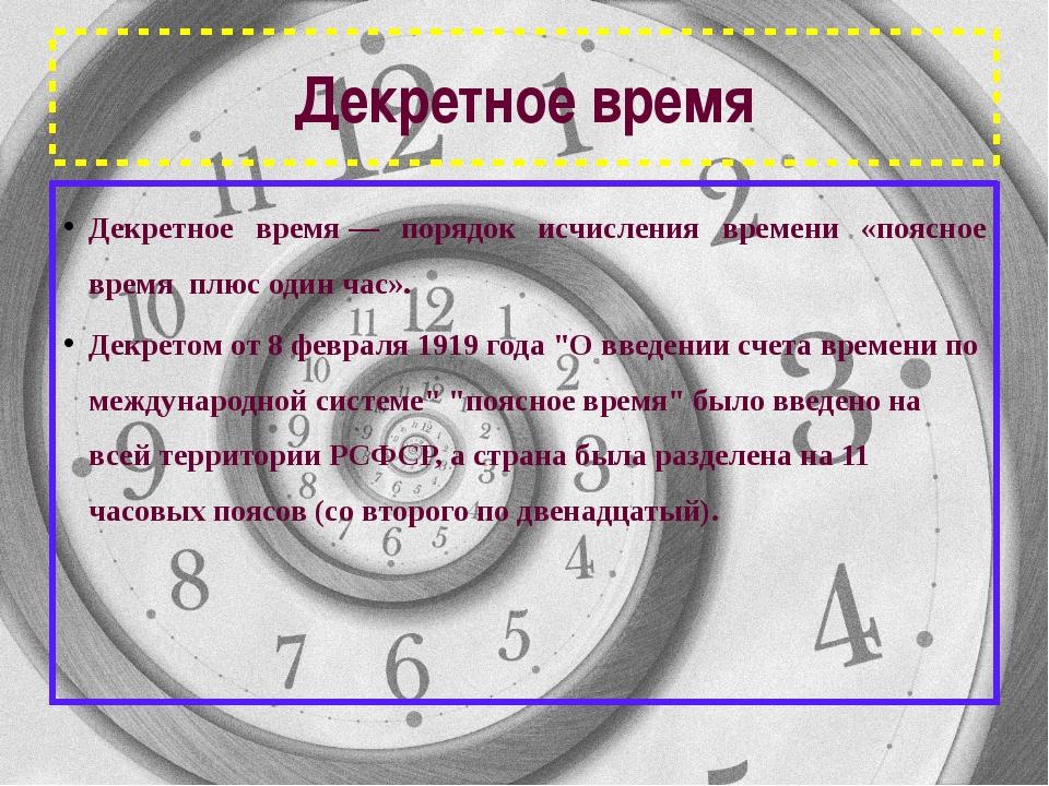 Декретное время Декретное время— порядок исчисления времени «поясное время ...