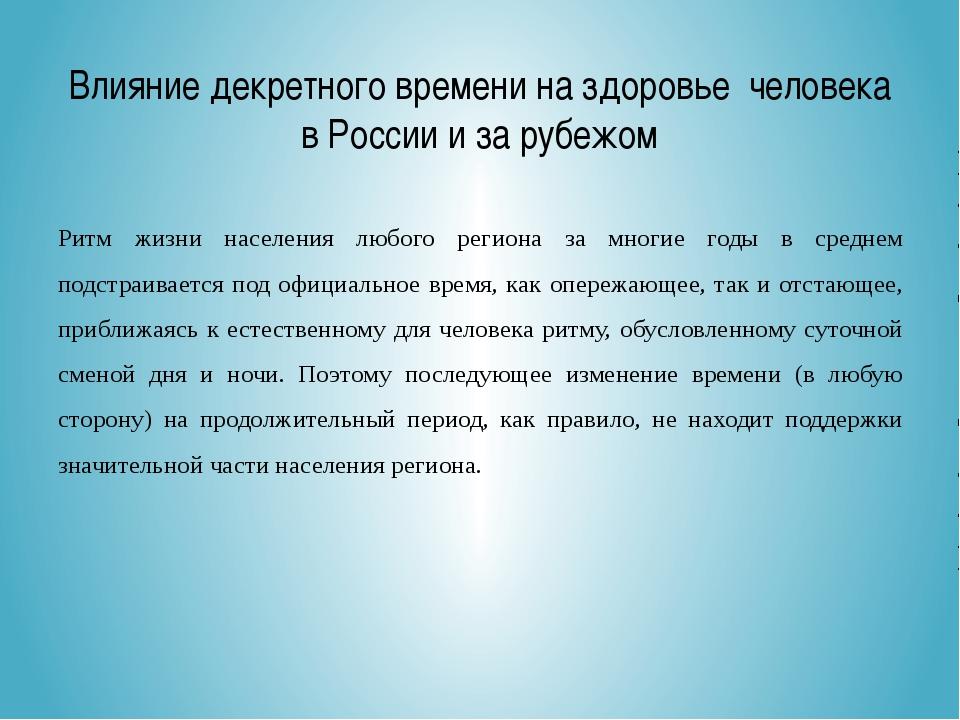 Влияние декретного времени на здоровье человека в России и за рубежом Ритм жи...